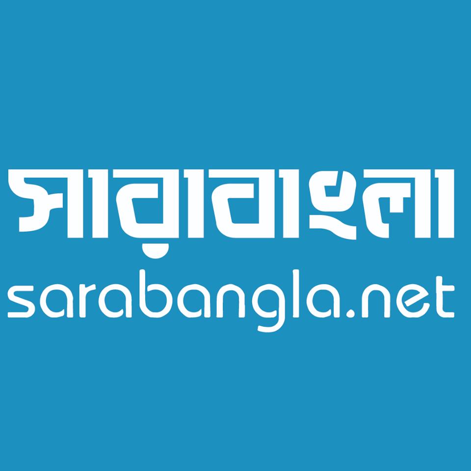 সারাবাংলা | SARABANGLA